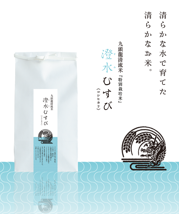 九頭龍清流米澄水むすび